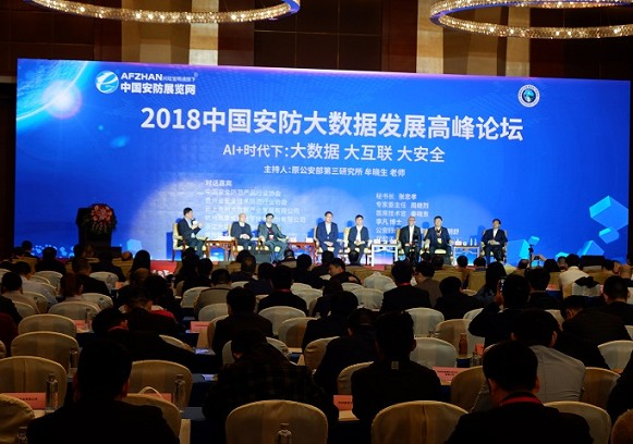 2018 China security big data development peak BBS and security industry awards ceremony was held