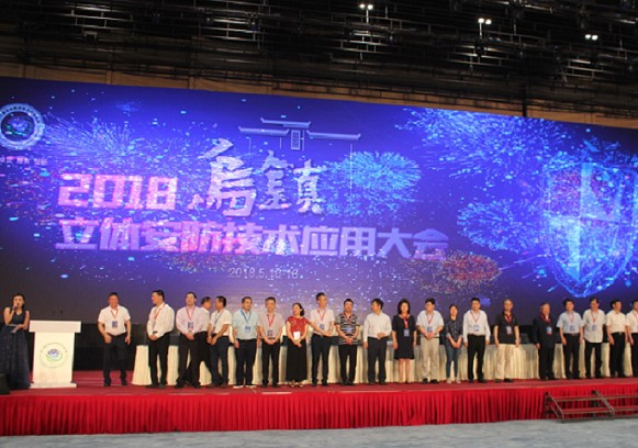 2018 wuzhen three-dimensional security technology application conference