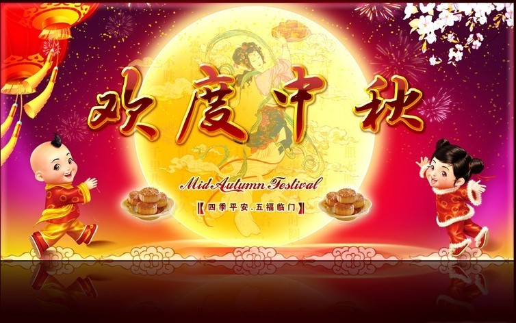 E-link Holiday Notice for 2019 Chinese Mid-Autumn Festival