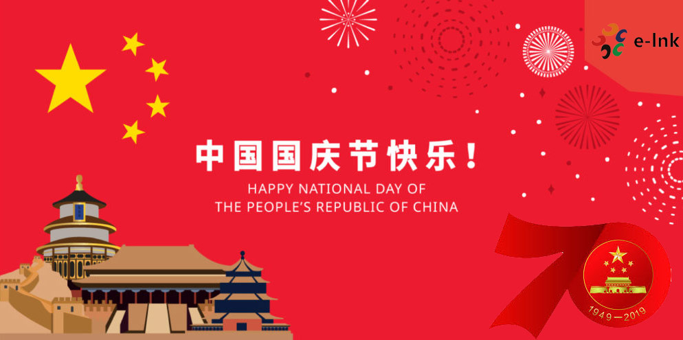 E-link Holiday Notice for 2019 Chinese National Day Holiday